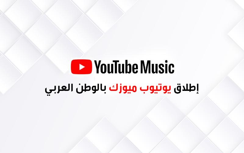 يوتيوب ميوزك بالوطن العربي
