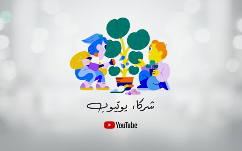 تحديثات حول تطبيق شراكة يوتيوب