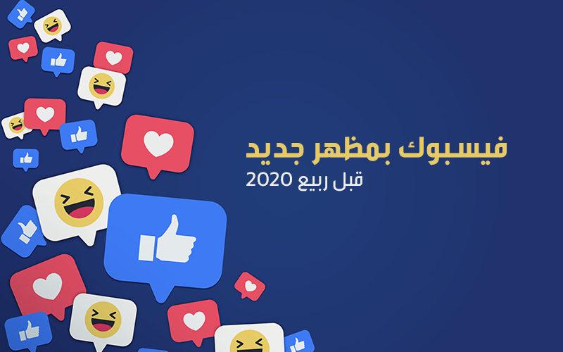 قبل ربيع 2020 فيسبوك بمظهر جديد