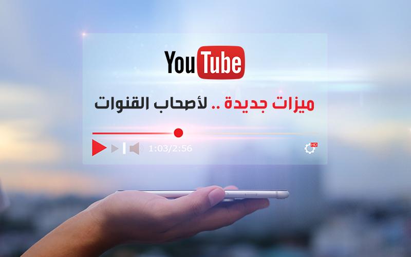 يوتيوب يضع أمام أصحاب القنوات ميزات رائعة