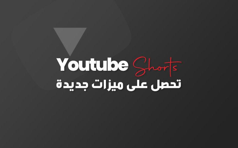 يوتيوب يقدم ميزات جديدة للفيديوهات القصيرة