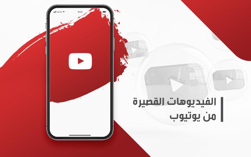 كل ما تريد معرفته عن ميزة الفيديوهات القصيرة من يوتيوب